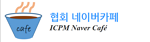 ICPM Naver Cafe